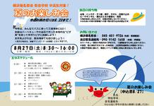 中高生向け夏のお楽しみ会 8/27(土)8時半~16時