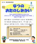 幼小科夏のお楽しみ会のお知らせ(7月24日14時~16時)