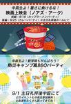 中学生、高校生向け夏のイベント3連発!!
