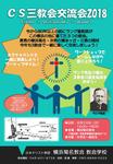 中学生・高校生あつまれ!CS三教会交流会2018