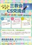 三教会CS交流会 1/31(日)14時~16時 於:横浜菊名教会