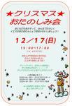 教会学校 クリスマスお楽しみ会