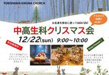 中高生クリスマス会は12/22 9:00am~!