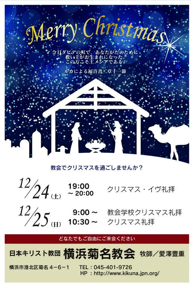 2016クリスマスポスター