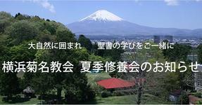 夏の修養会(2017年8月11日金~12日土)