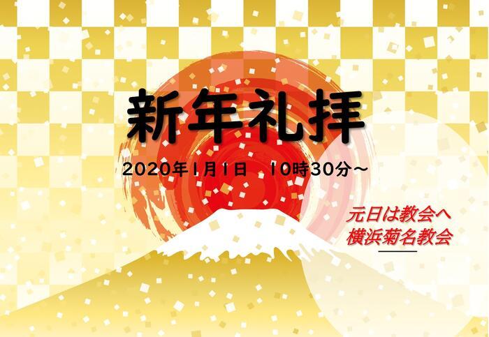 2020新年礼拝