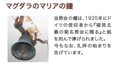 マグダラのマリアの鐘