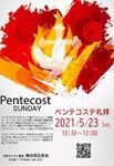 ペンテコステ礼拝のご案内(2021/5/23)