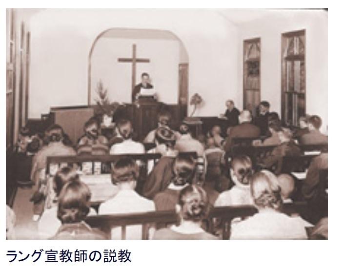 ラング牧師の説教