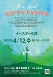 4月12日イースター礼拝のご案内